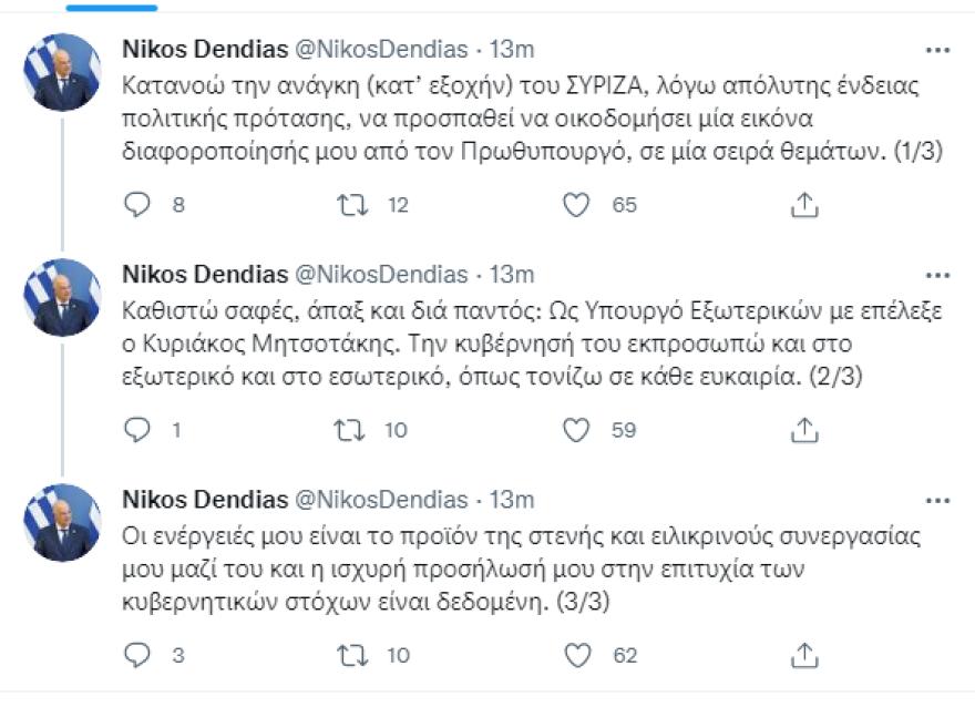 nikos_dendias
