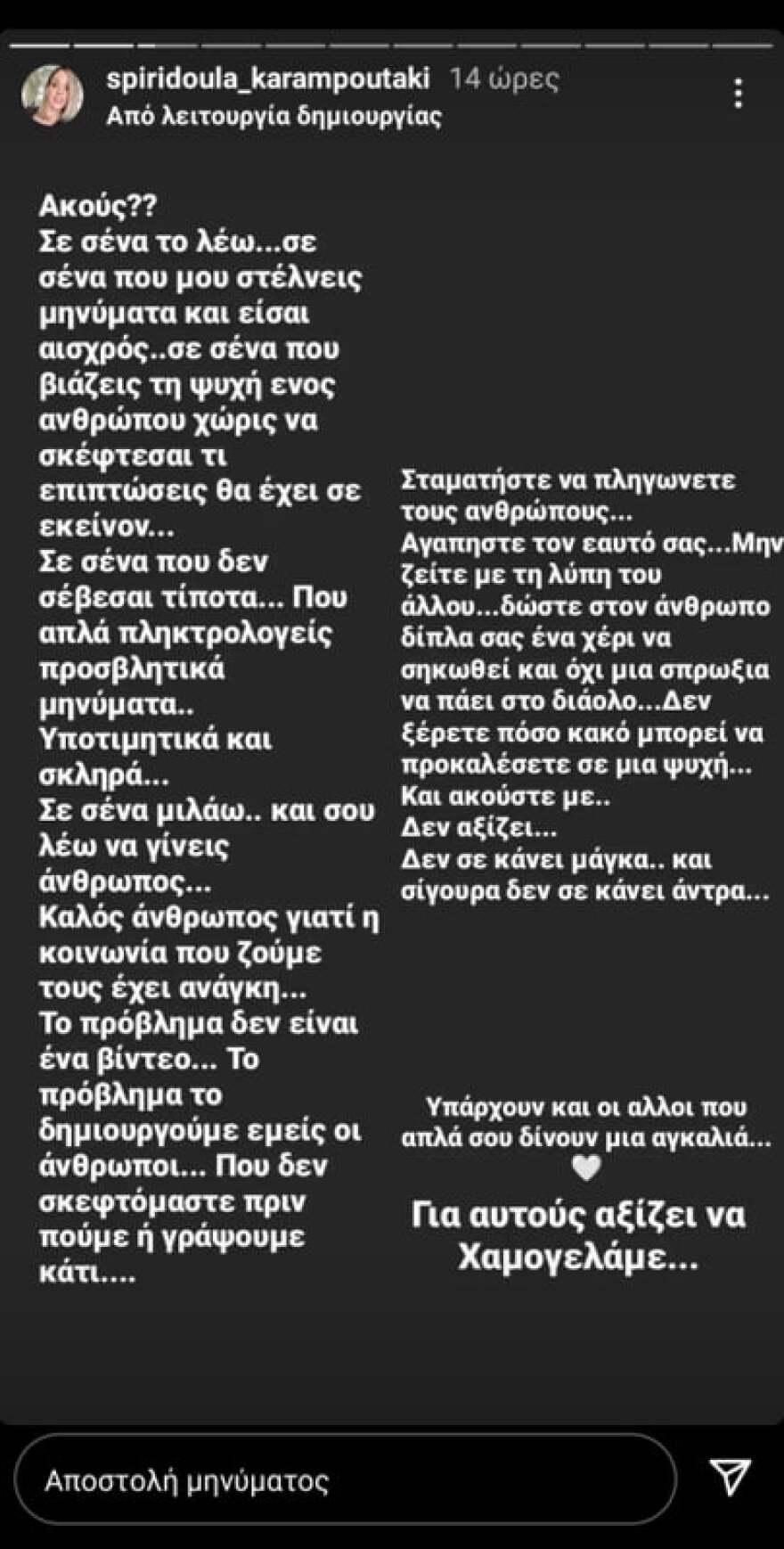 σπυριδουλακαραμπουτακη_2