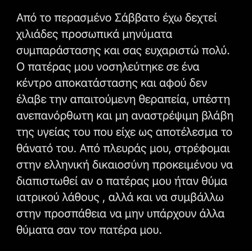 Sasa_Stamati_Anartisi