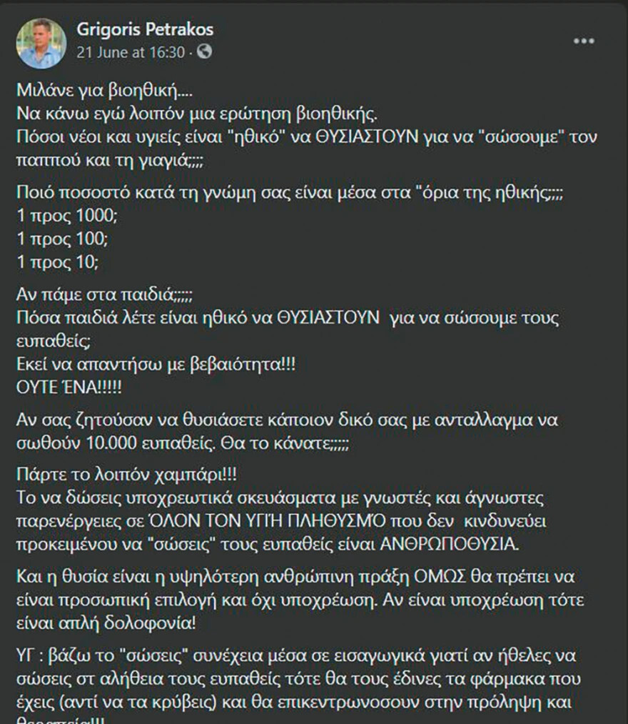 petrakos-5561