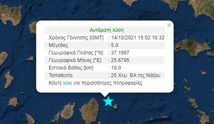 seismos_Naxos