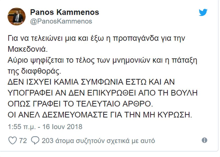kammenos_twit